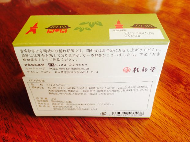 桂新堂東京駅グランスタ店限定せんべいパンダの旅の製品表示と賞味期限