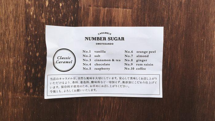 キャラメル専門店ナンバーシュガーの商品案内