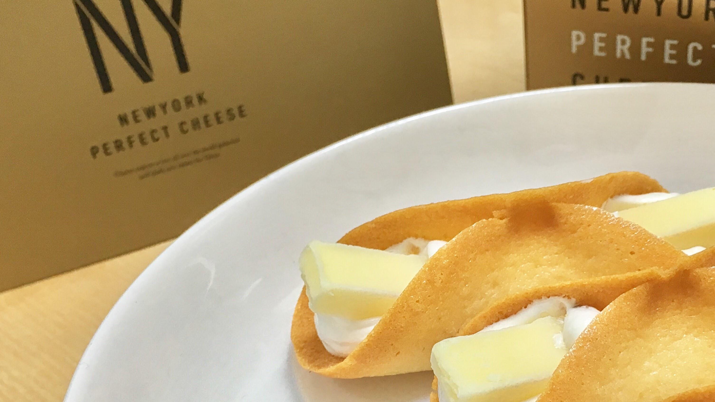 東京駅土産のニューヨークパーフェクトチーズ