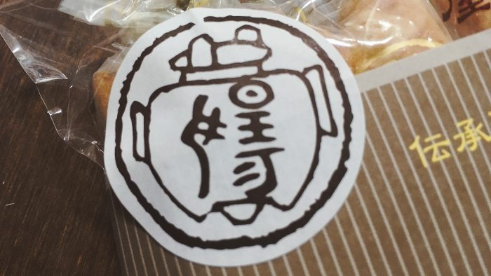 御門屋のロゴ