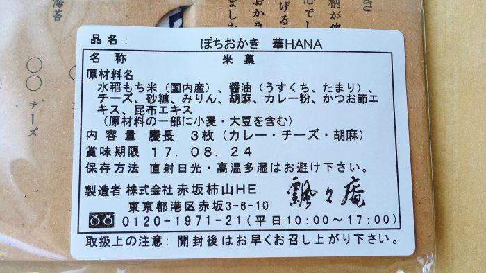 新宿ニュウマンにある和菓子店飄々庵のぽちおかきの製品表示