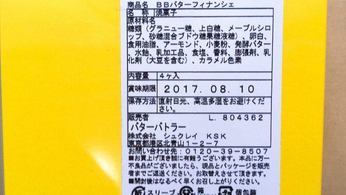 新宿ニュウマンのお土産店バターバトラーのバターフィナンシェ製品表示