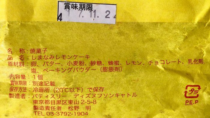 しまなみレモンケーキの賞味期限と製品表示