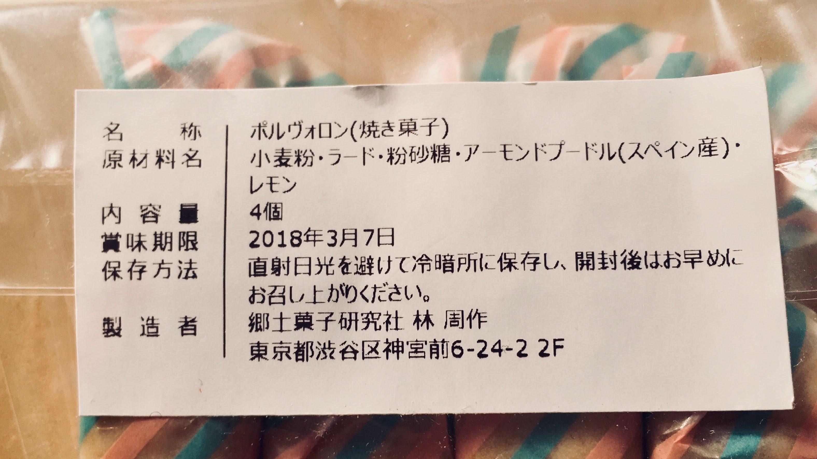 郷土菓子研究社の焼き菓子ボルヴォロンの製品表示