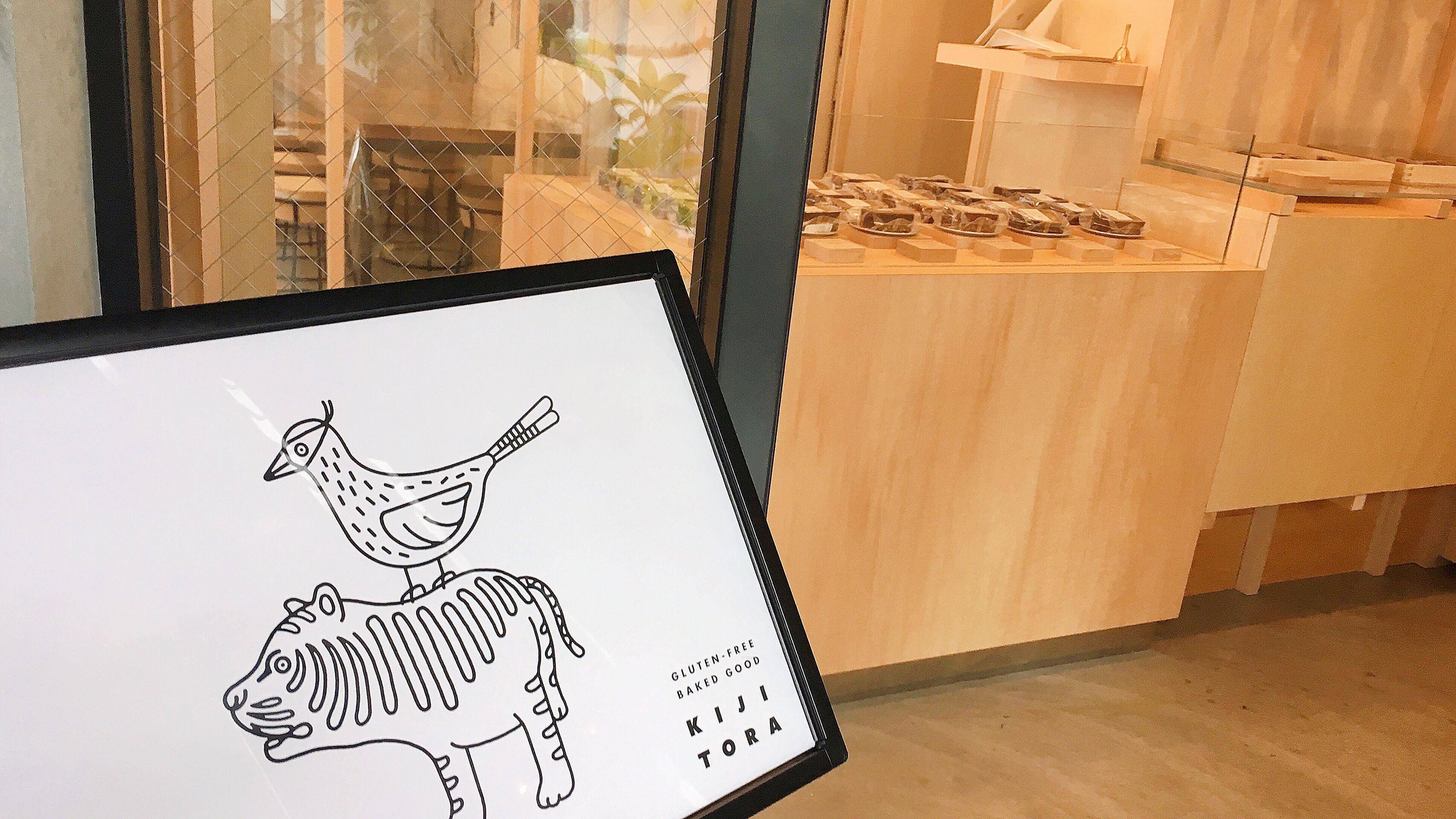 学芸大学にあるグルテンフリー焼き菓子のお店キジトラ(KIJITORA)の店頭