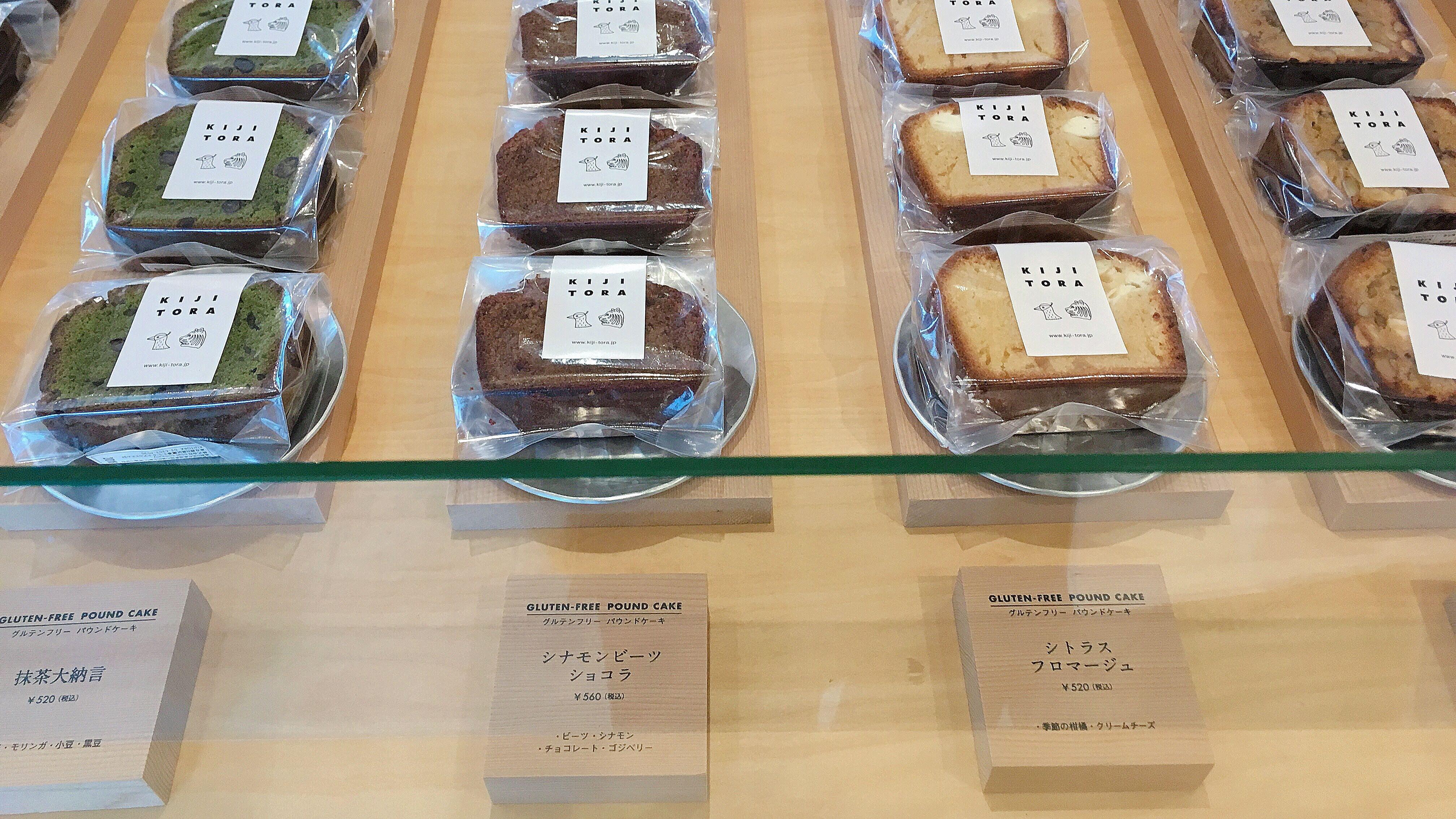学芸大学にあるグルテンフリー焼き菓子のお店キジトラ(KIJITORA)の内観