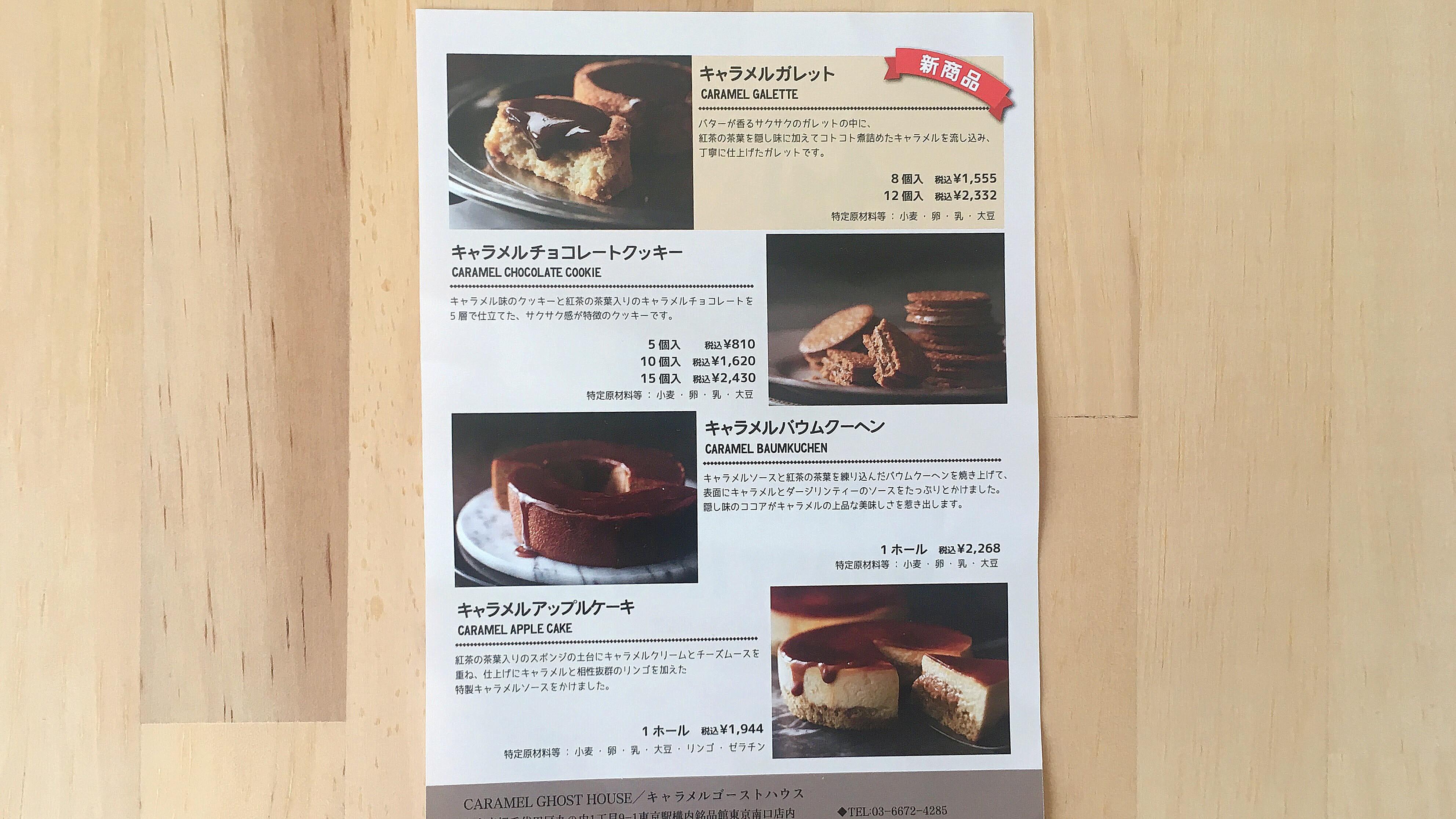かわいい東京土産のキャラメルゴーストハウスの商品紹介