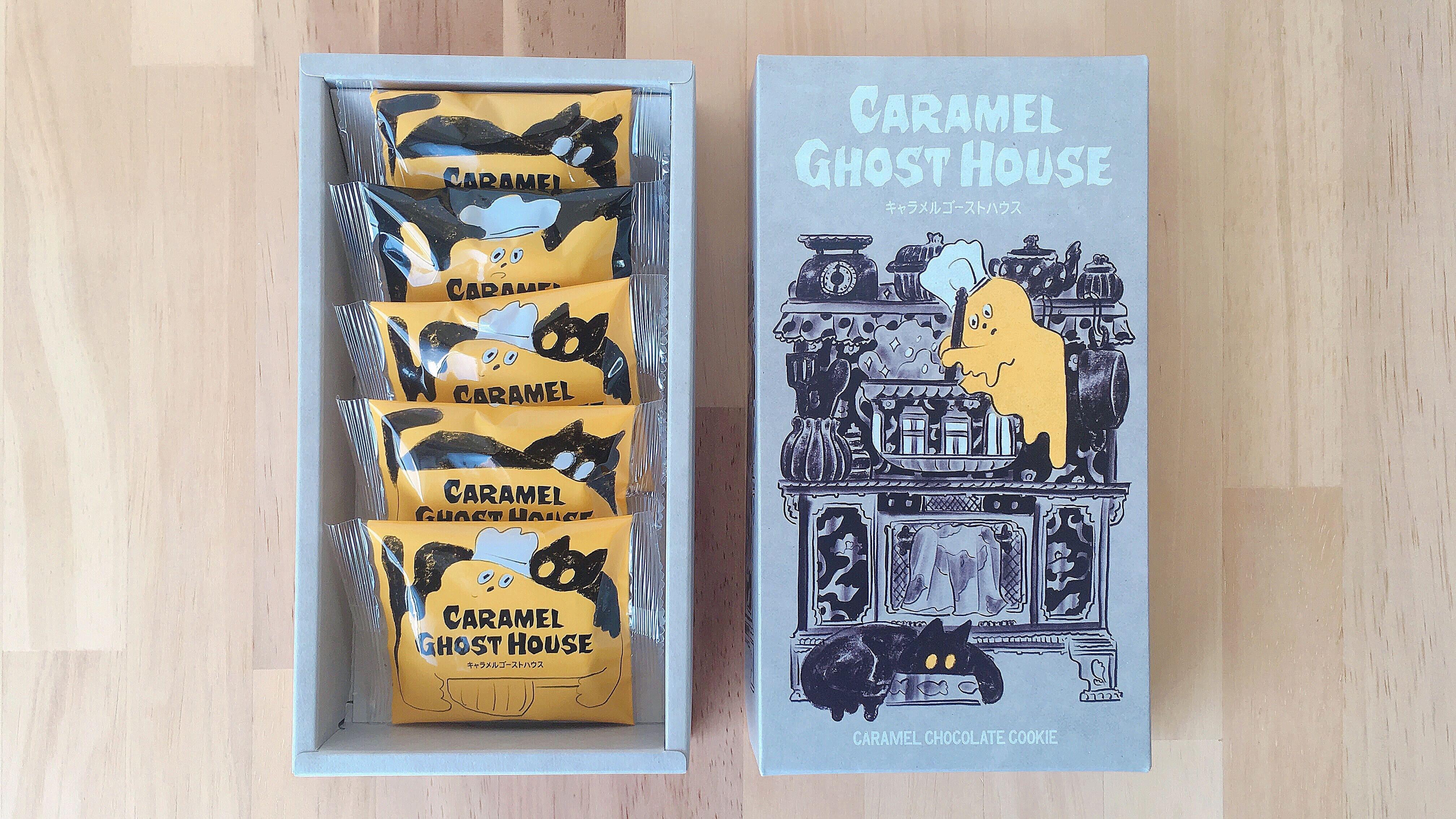 かわいい東京土産のキャラメルゴーストハウスのキャラメルチョコレートクッキーの個包装パッケージ
