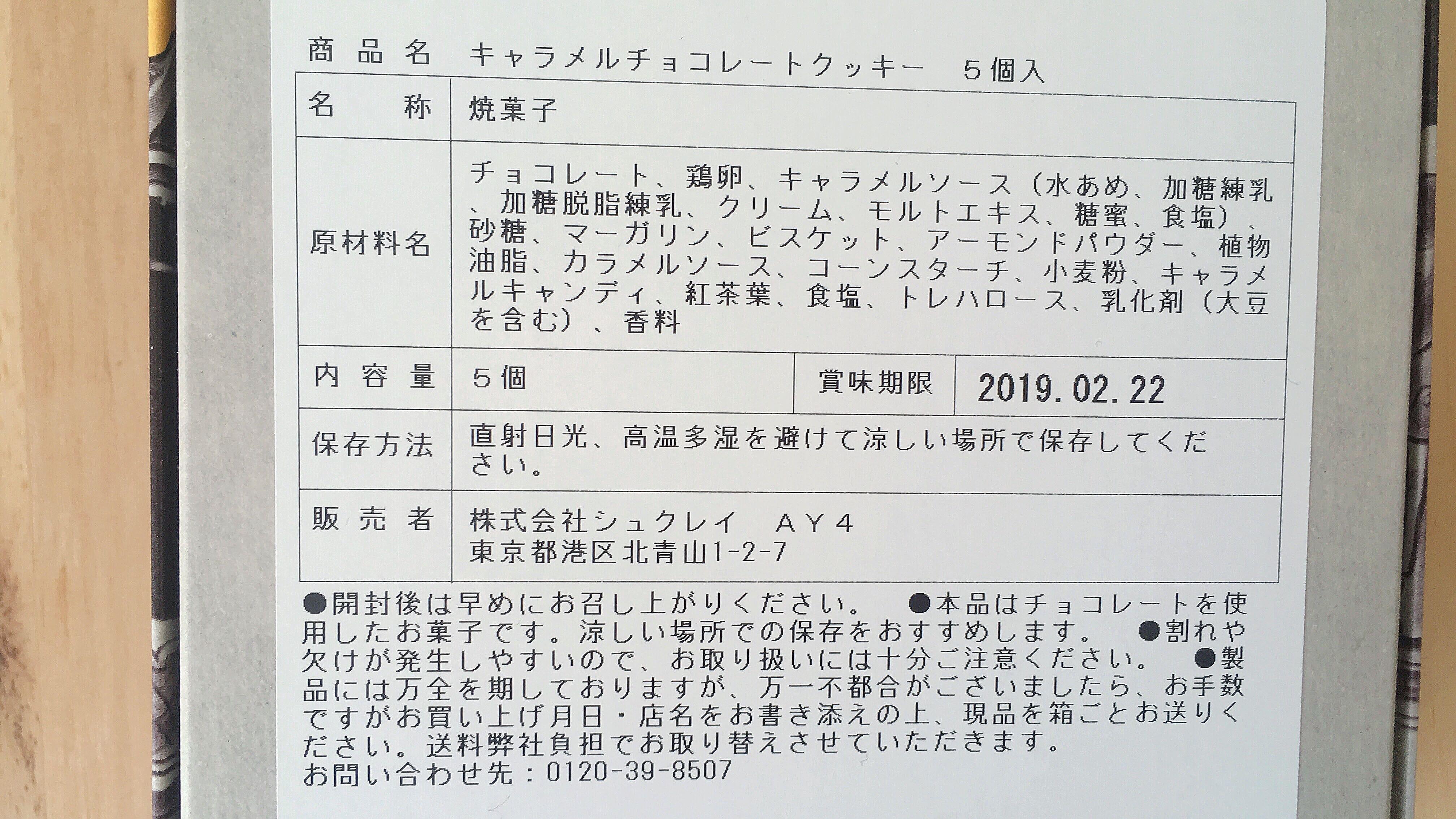 かわいい東京土産のキャラメルゴーストハウスのキャラメルチョコレートクッキーの製品表示