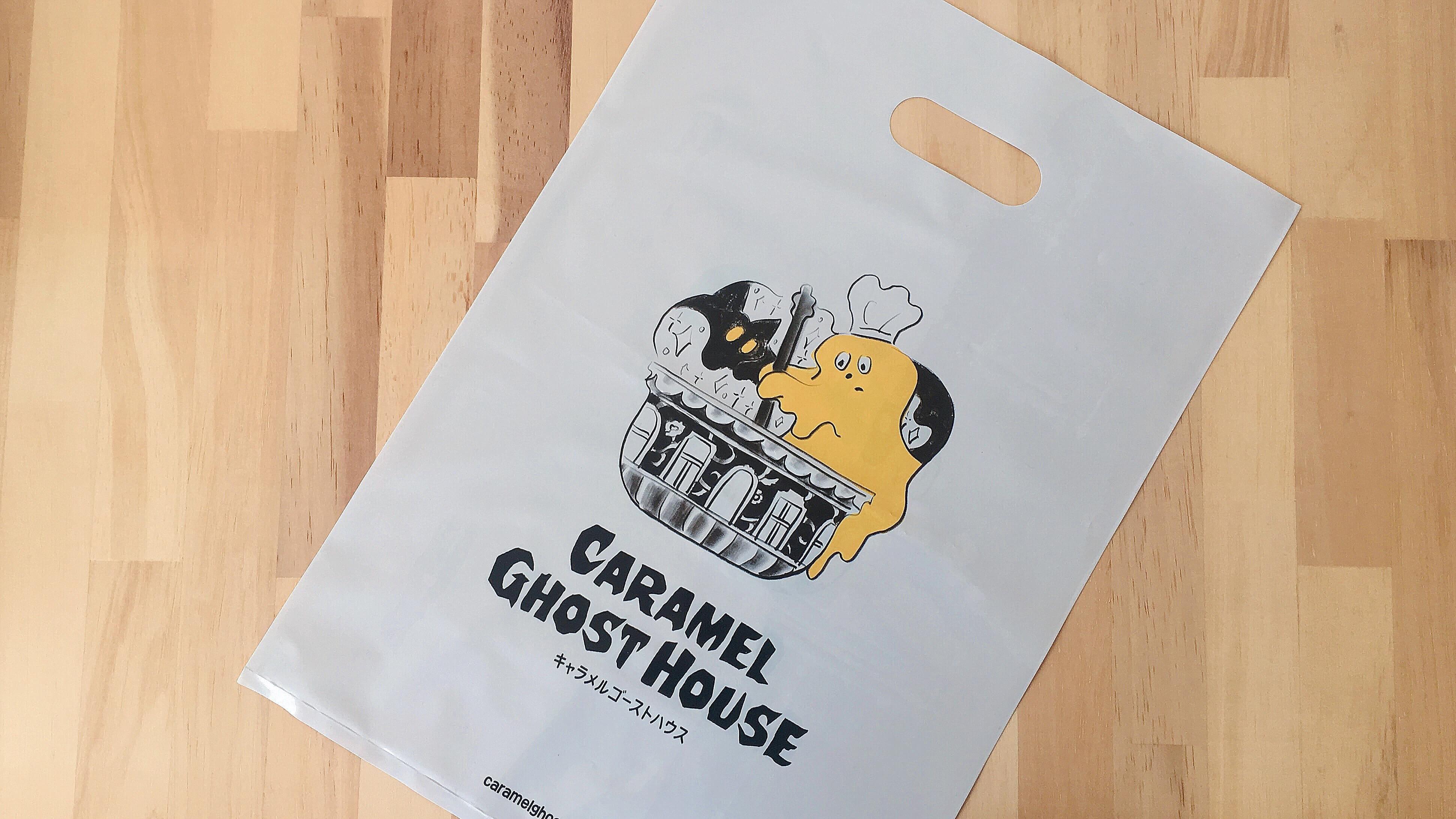 かわいい東京土産のキャラメルゴーストハウスのショップ袋
