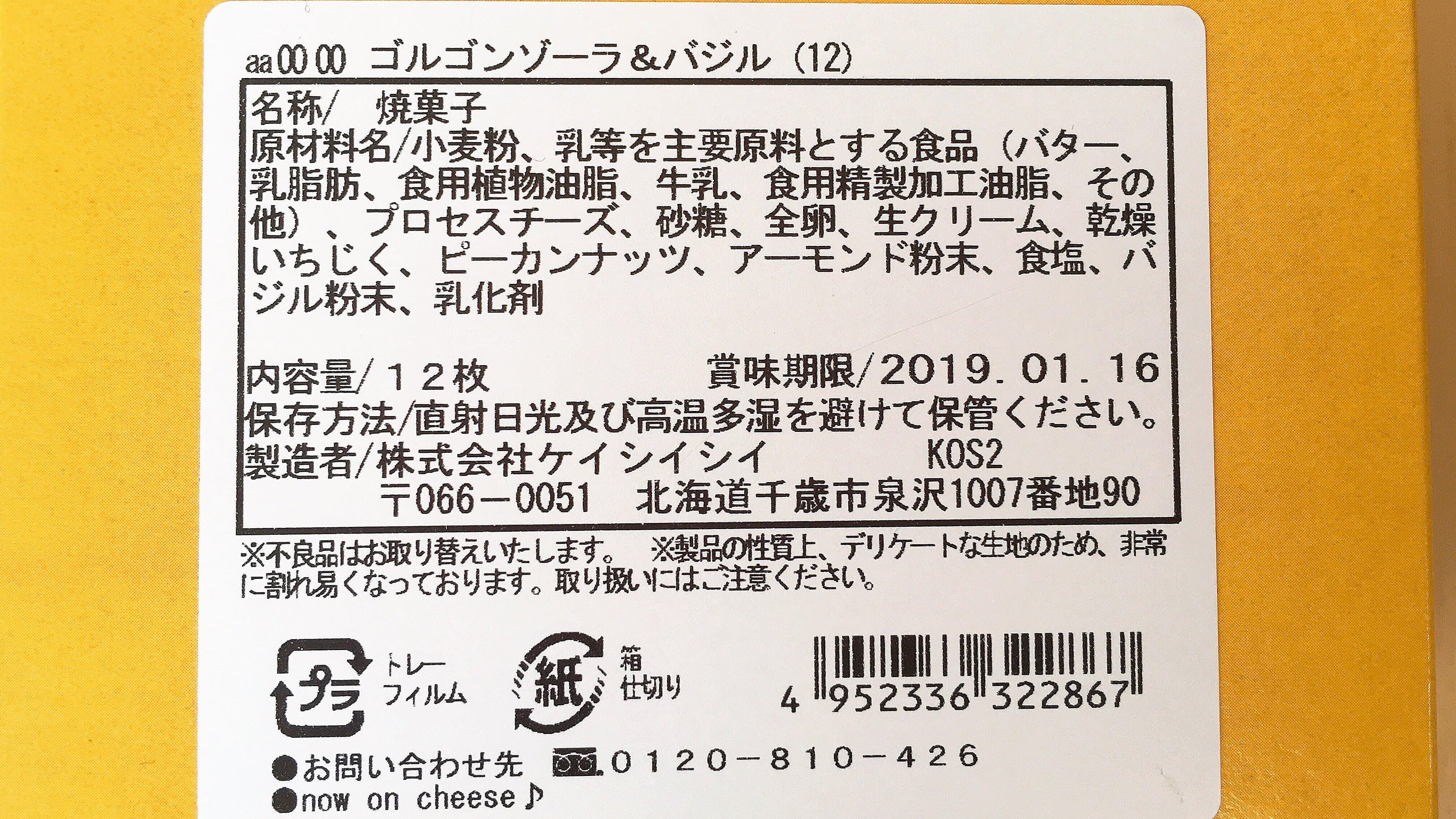 ルミネ新宿のチーズ菓子専門店ナウオンチーズのゴルゴンゾーラ&バジルクッキーの製品表示