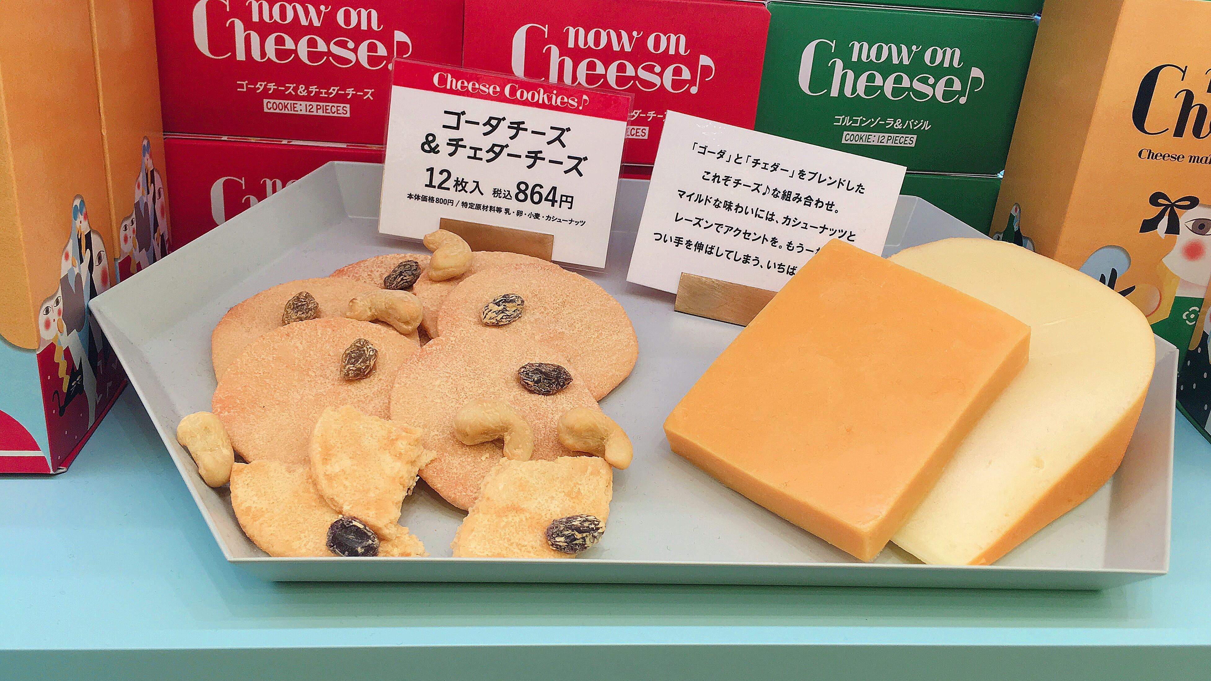ルミネ新宿のチーズスイーツ専門店ナウオンチーズのクッキーゴーダ&チェダー