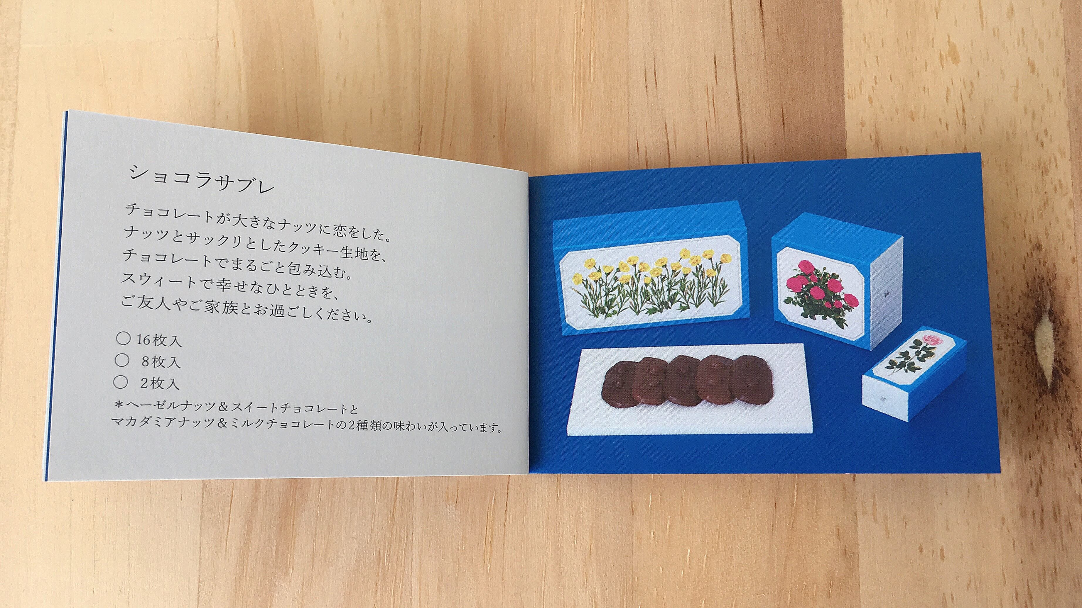 ルルメリーのショコラサブレの紹介ページ