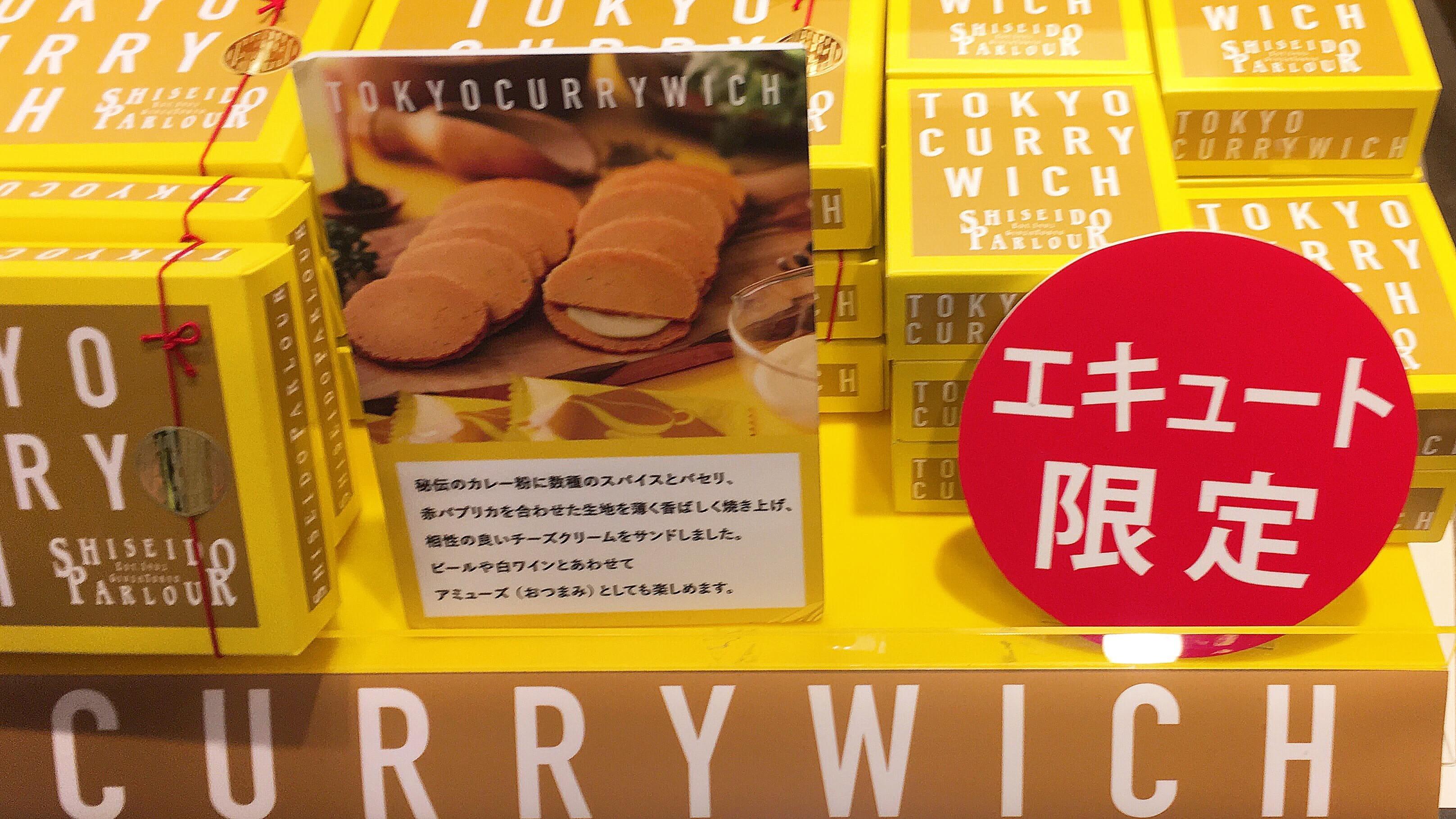 資生堂パーラーエキュート東京店の限定のお土産カレーウィッチ