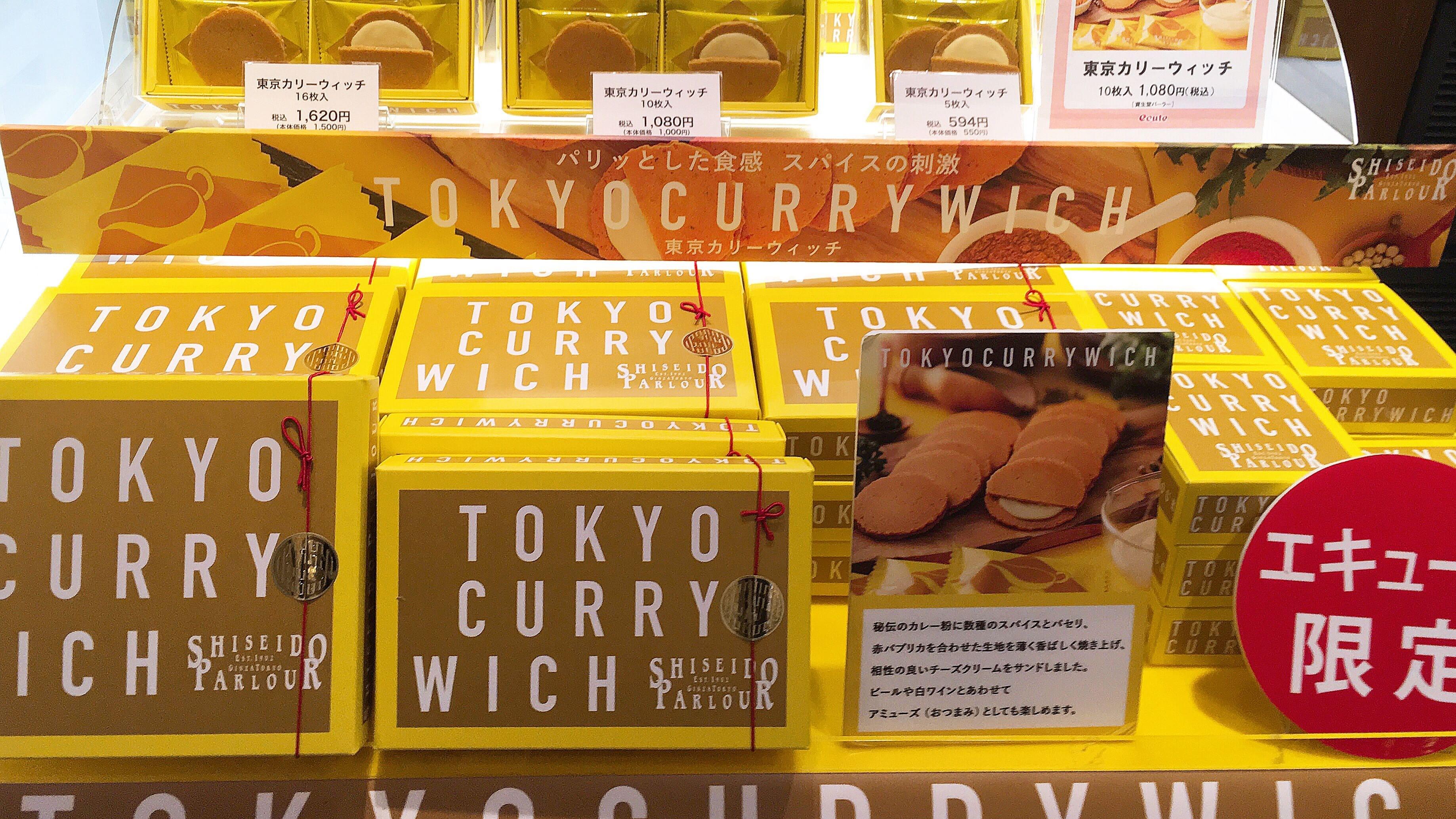 資生堂パーラーエキュート東京店の限定のお土産カレーウィッチの店頭ディスプレイ