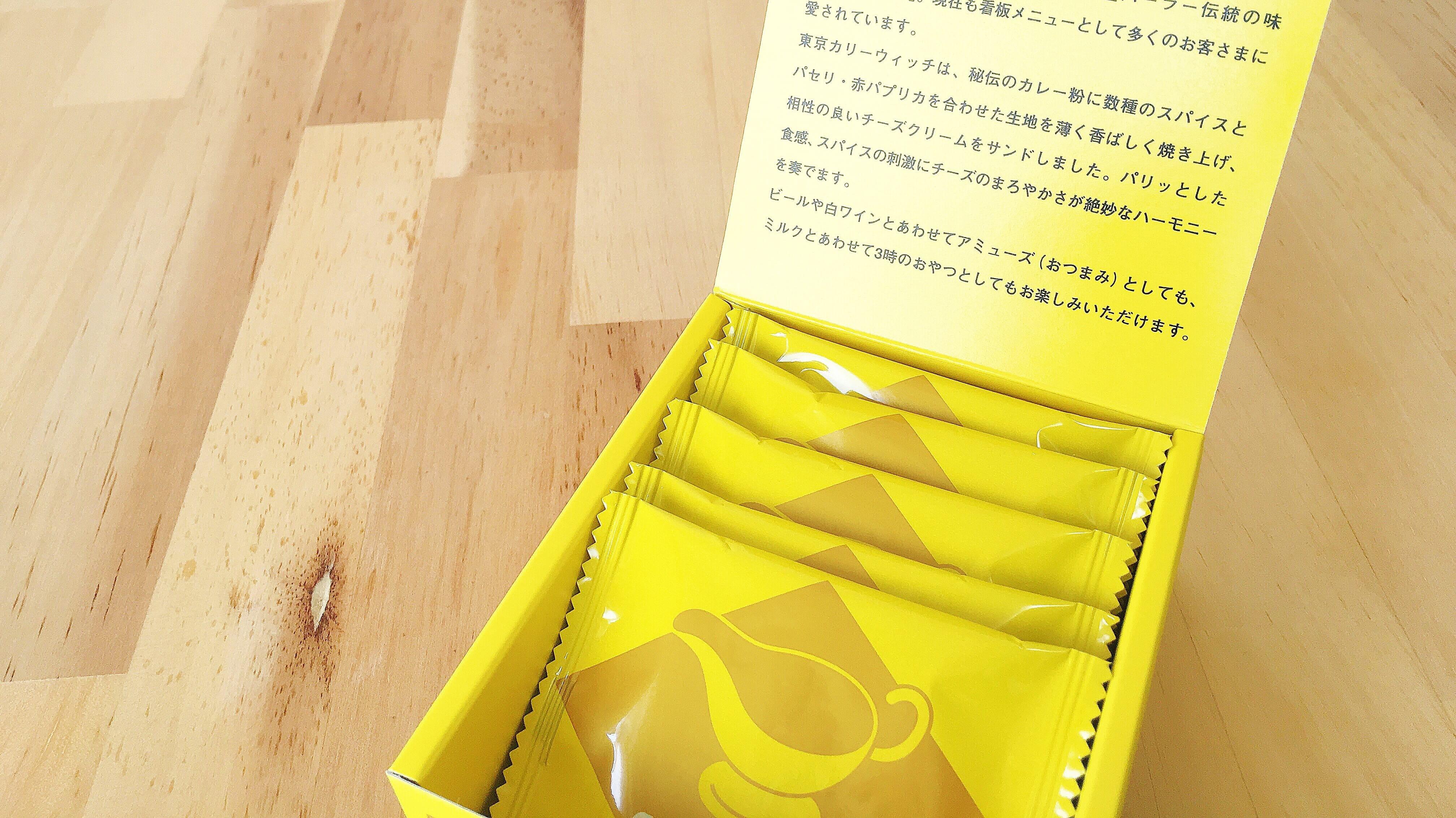 資生堂パーラーのトーキョーカレーウィッチのパッケージ
