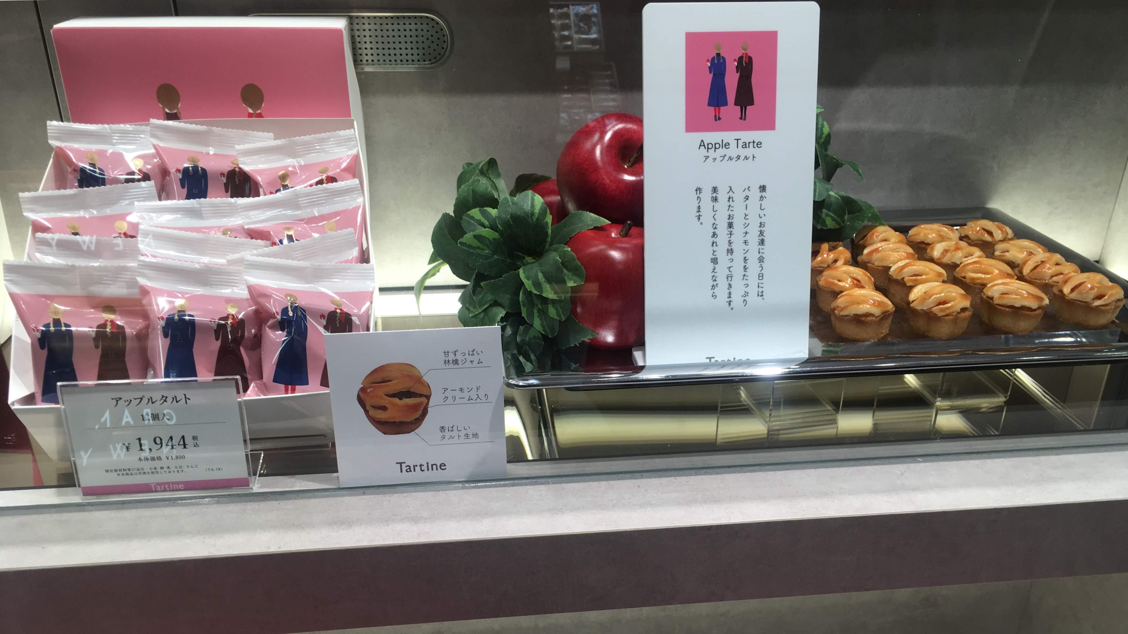 タルティン(Tartine)東武池袋店の店頭に並ぶアップルタルト