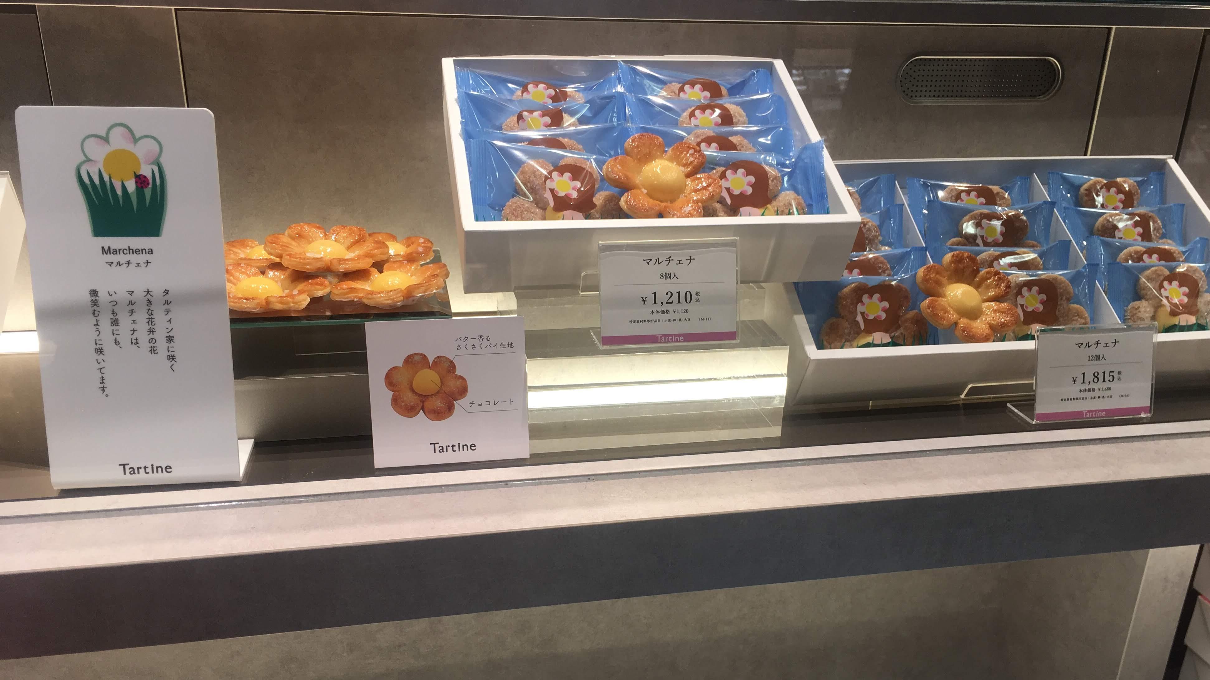 タルティン(Tartine)東武池袋店の店頭に並ぶマルチェナというお菓子