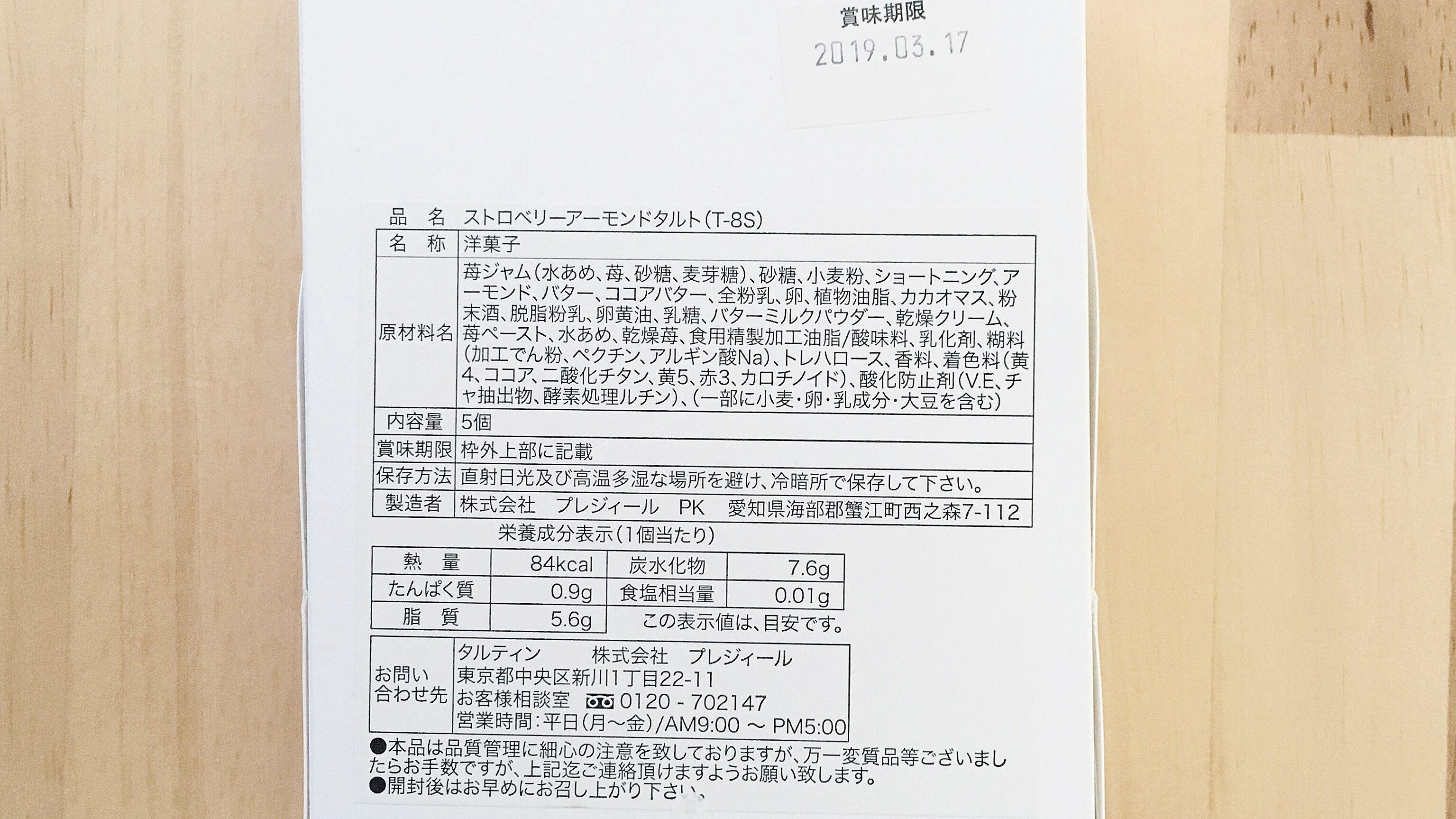 タルティン(Tartine)のストロベリーアーモンドタルトの製品表示と賞味期限