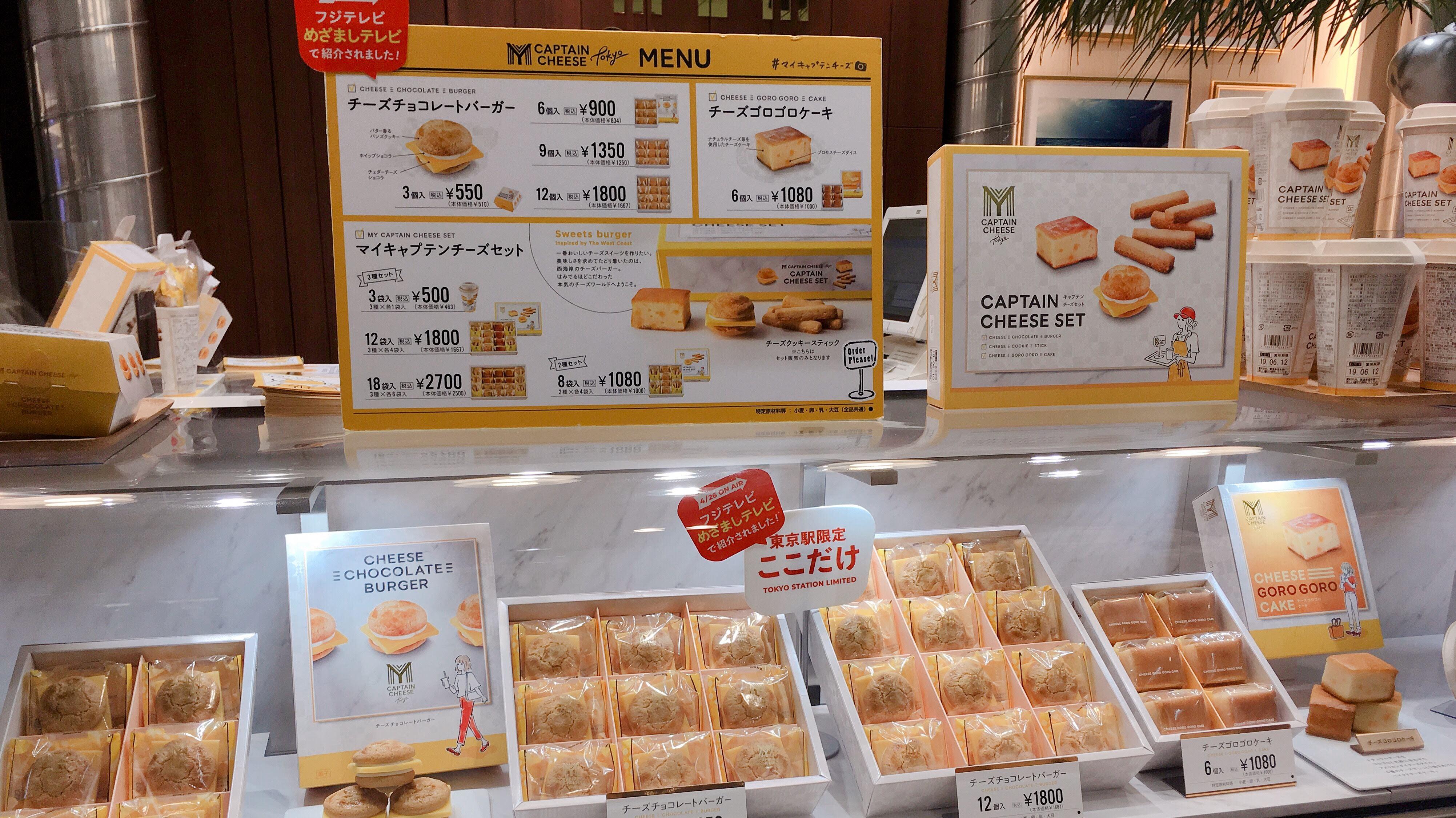 マイキャプテンチーズTOKYO東京駅グランスタ店の店頭