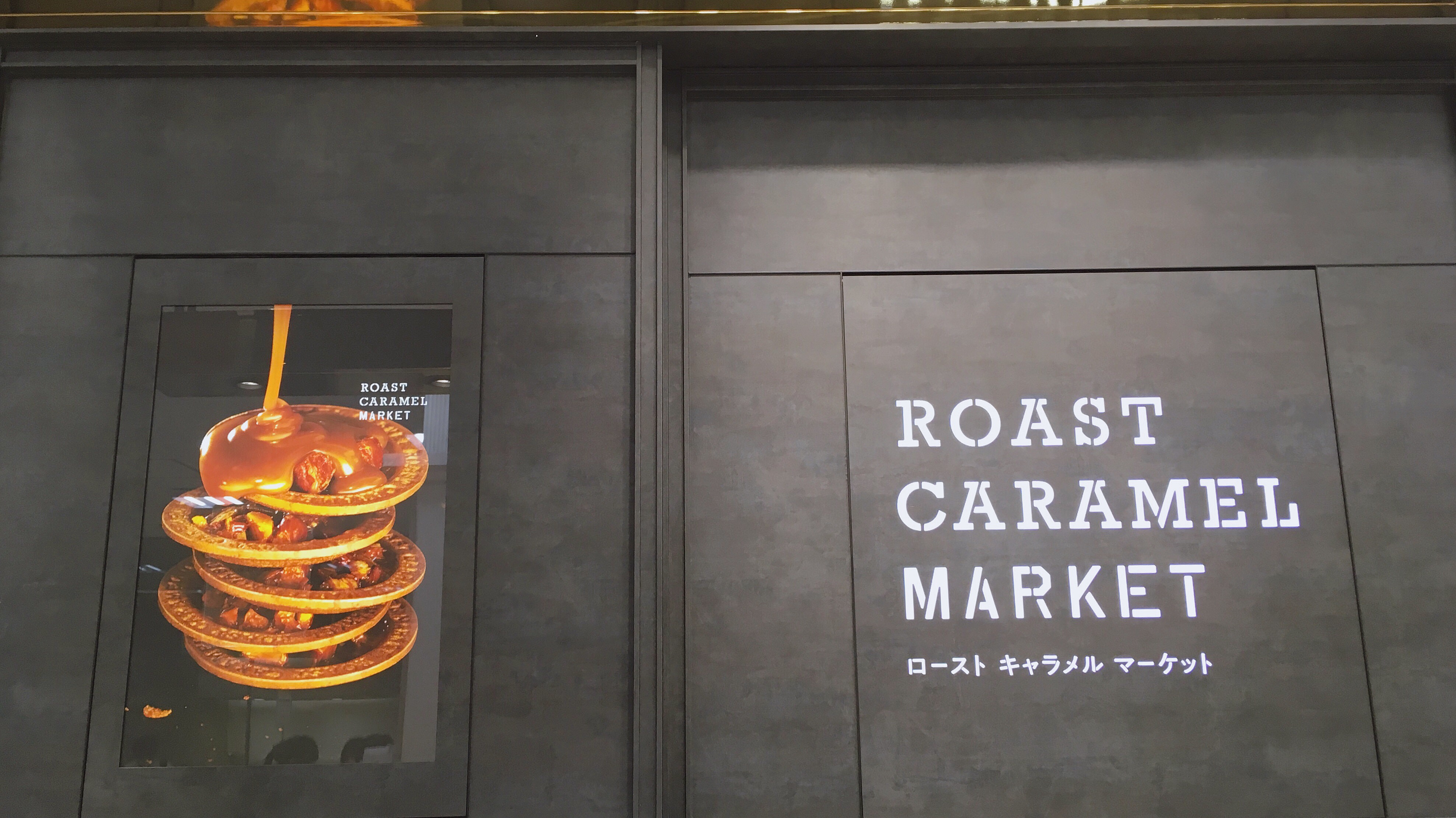 池袋の東武百貨店にあるローストキャラメルマーケットの店舗外観