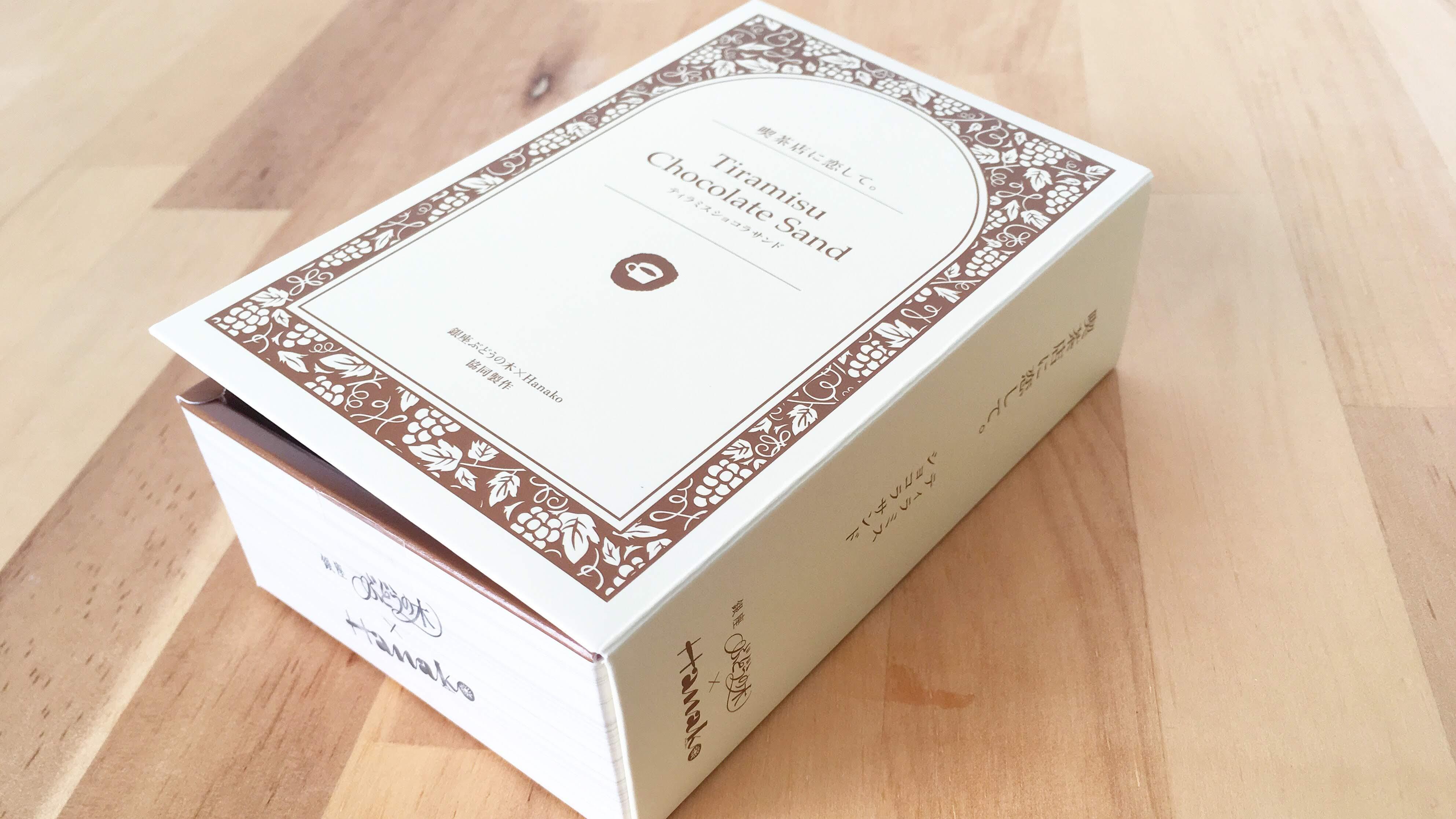 喫茶店に恋して。ティラミスショコラサンドの文庫本カバーを外したような内箱