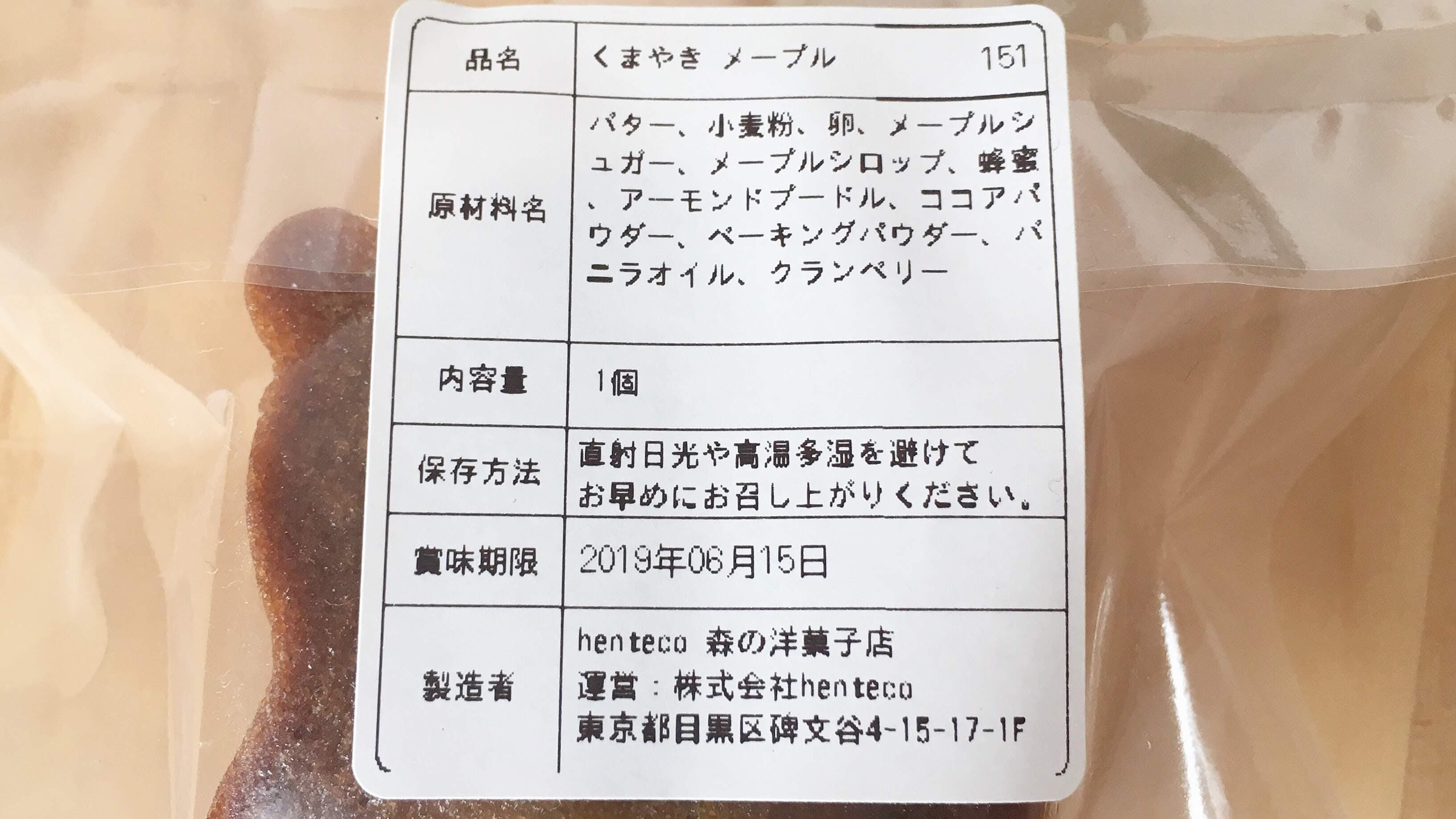 動物クッキーが人気なヘンテコ森の洋菓子店のくまやきメープル味の製品表示と賞味期限