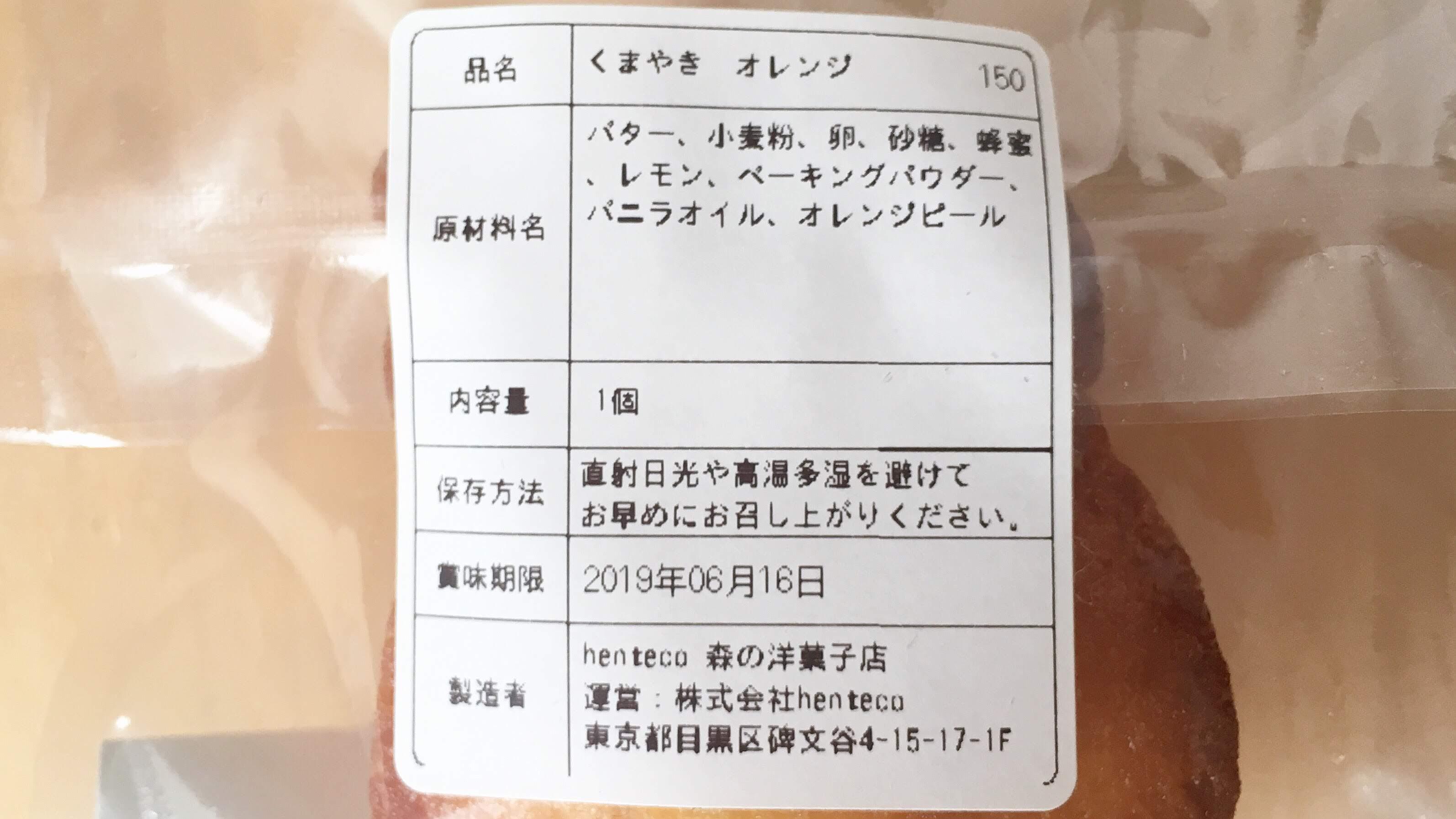 ヘンテコ森の洋菓子店のくまやきオレンジ味の製品表示と賞味期限