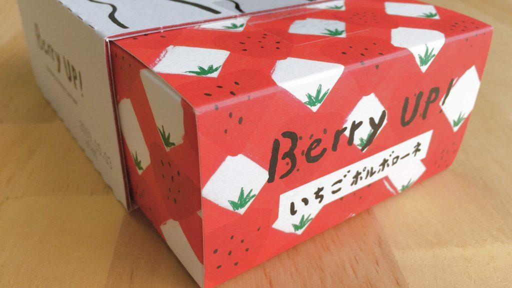 東京土産ベリーアップのいちごポルボローネのロゴデザイン