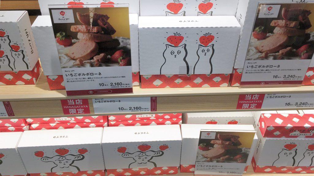 東京土産ベリーアップのいちごポルボローネの店頭ディスプレイ