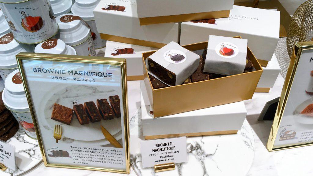 フィリップコンティチーニ渋谷スクランブルスクエア店のブラウニー