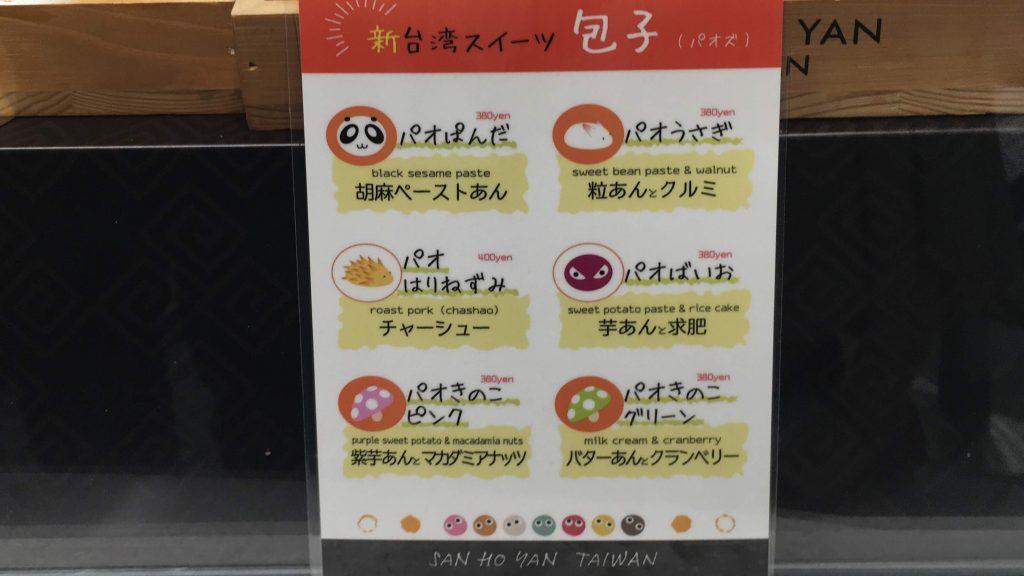 渋谷スクランブルスクエの参和院で買える新台湾スイーツ包子(パオズ)の種類