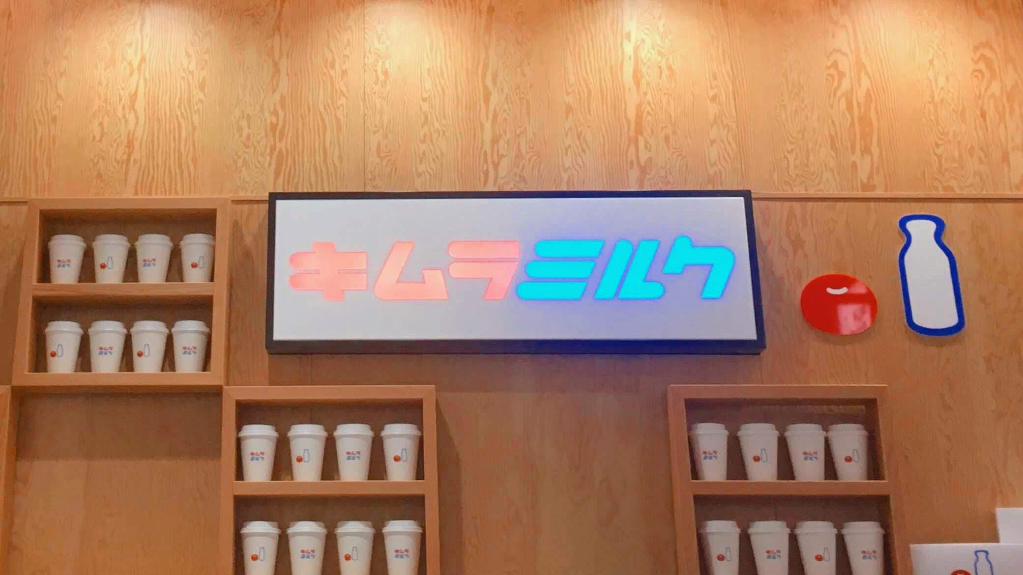 渋谷スクランブルスクエアのキムラミルクのかわいい店舗デザイン