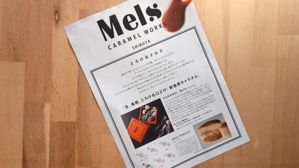 ラ・テールの新食感キャラメル専門店メルズキャラメルワークスシブヤのフライヤー