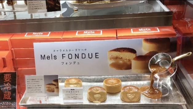 メルズキャラメルワークスのチーズケーキフォンデュ