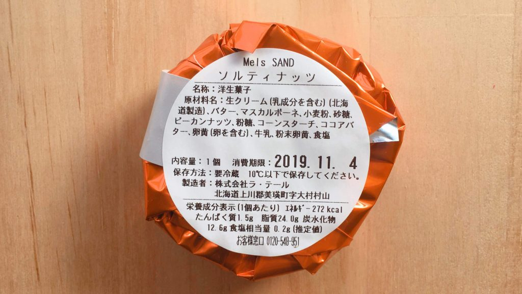 メルズサンドソルティナッツの賞味期限と原材料やカロリー表示