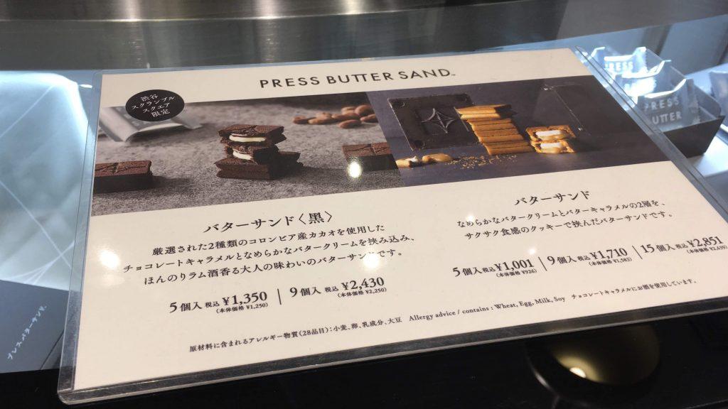 プレスバターサンド渋谷スクランブルスクエア店の店頭メニュー